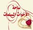 همسات المرأة المسلمة