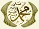قسم نبى الله محمد